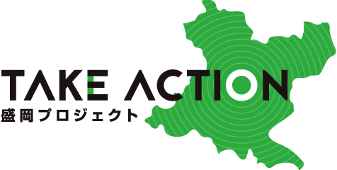 TAKE ACTION 盛岡プロジェクト
