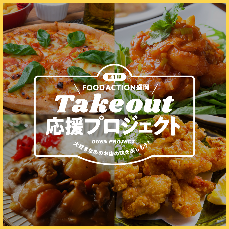 TAKE OUT 応援プロジェクト